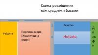 Схема орієнтовного заїзду до готелю